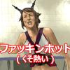20140620_mutsu_trace's thumbnail